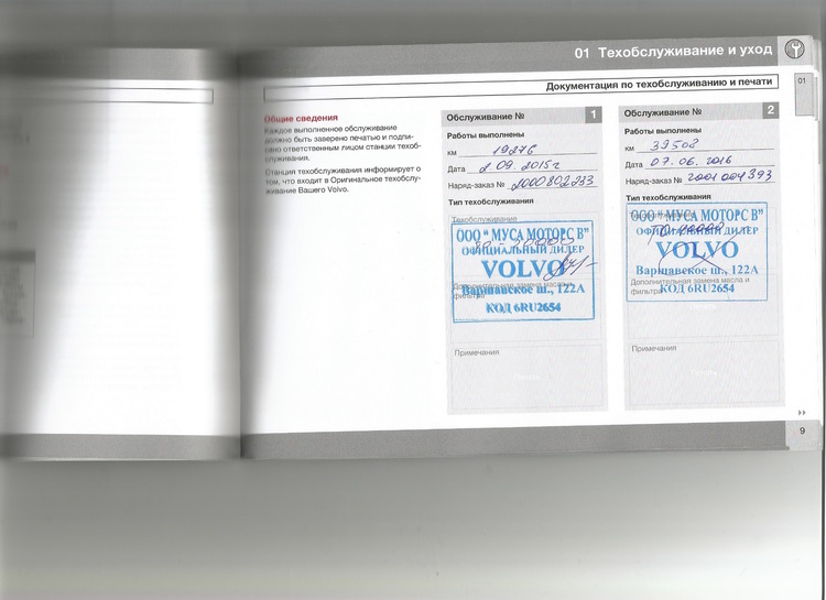 Service_book.thumb.jpg.5cde3ca57620f3ec4
