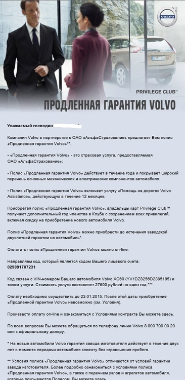 Письмо от Privilege Club Volvo.jpg