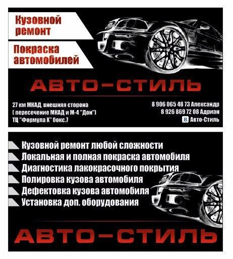 Авто-стиль.jpg