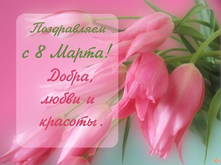 21_pozdravlemya-s-8-marta-.jpg
