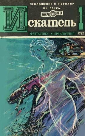 Искатель 1982-1.jpg