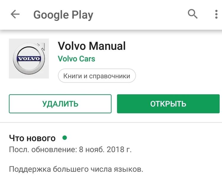 Screenshot_20181113-154955_Google Play Store.jpg