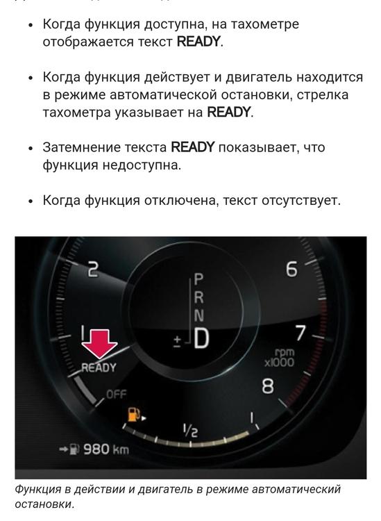 Screenshot_20181114-130404_Volvo Manual.jpg