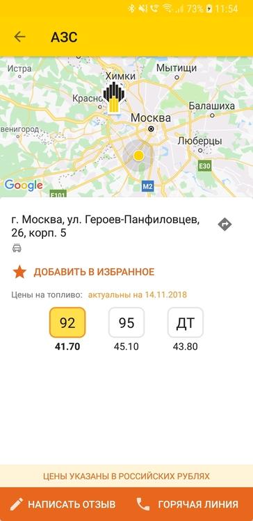 Screenshot_20181116-115403_Роснефть.jpg