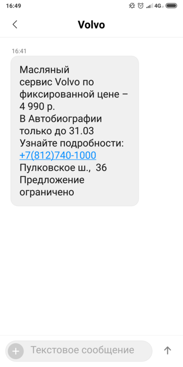 Screenshot_2019-03-19-16-49-58-858_com.android_mms.thumb.png.b591d6fbb005df4bb76662c5d9c3037b.png